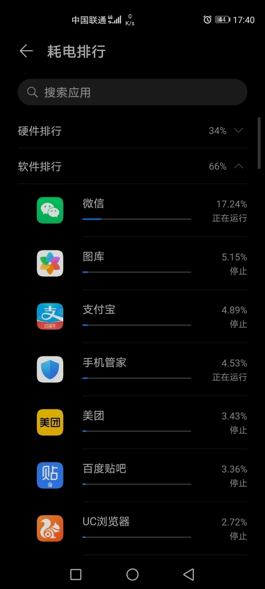 Screenshot_20200115_174015_com.huawei.systemmanager.jpg