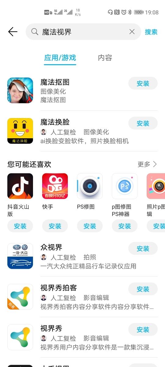 Screenshot_20200115_190822_com.huawei.appmarket.jpg