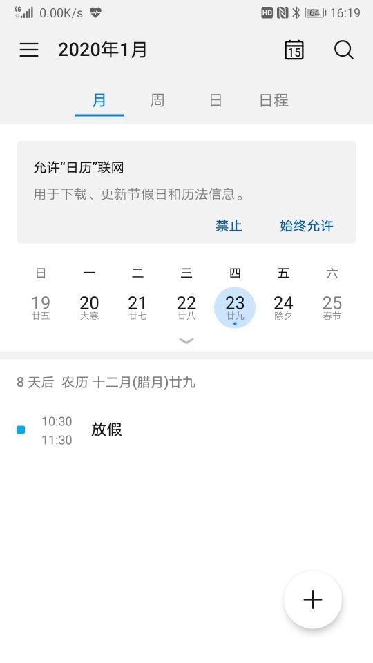 Screenshot_20200115_161909_com.android.calendar.jpg