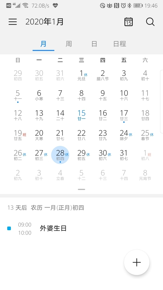 Screenshot_20200115_194657_com.android.calendar.jpg