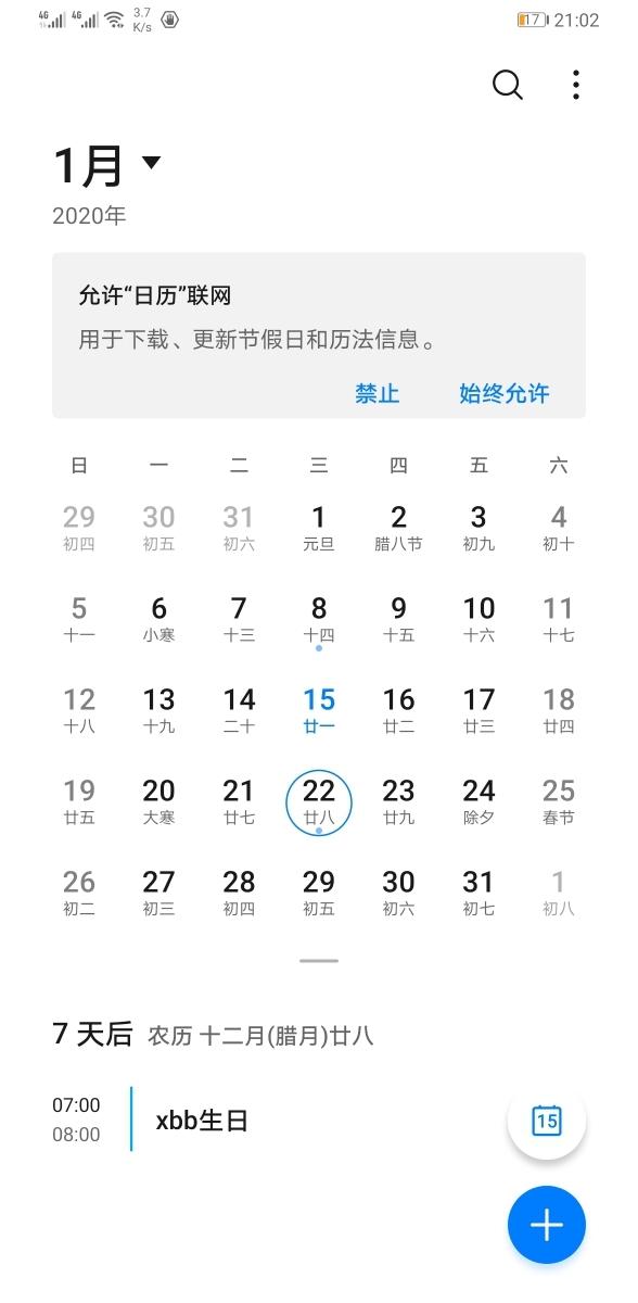 Screenshot_20200115_210240_com.huawei.calendar.jpg
