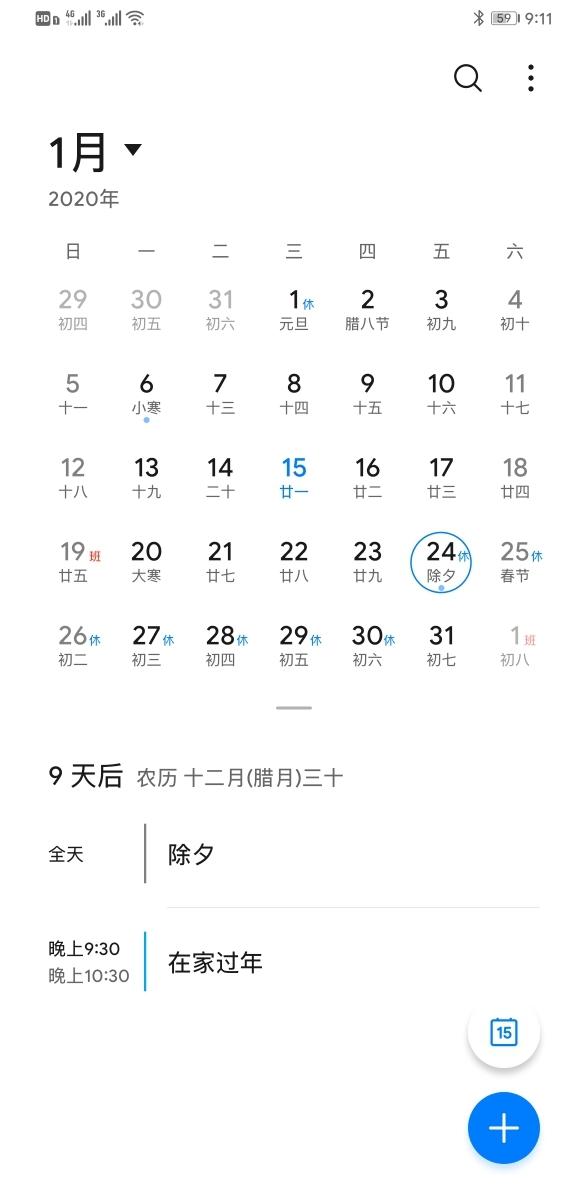 Screenshot_20200115_211126_com.huawei.calendar.jpg