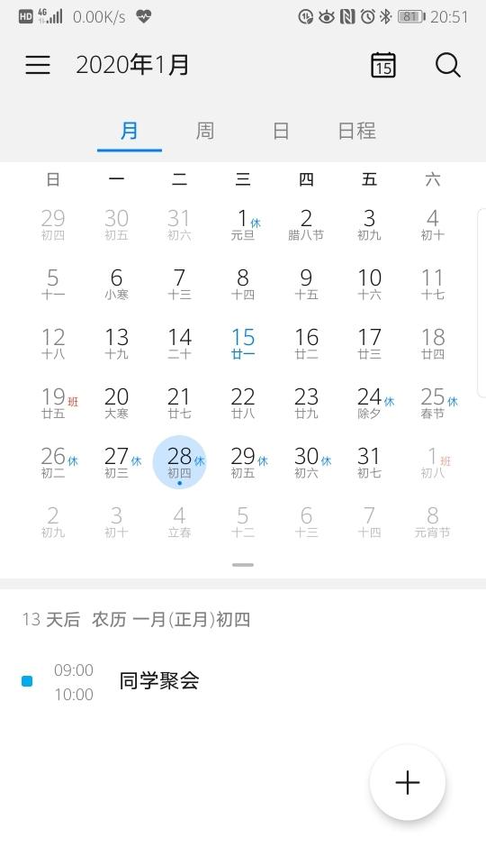 Screenshot_20200115_205141_com.android.calendar.jpg