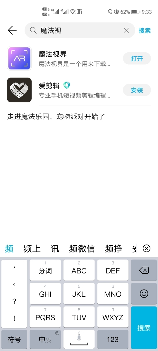 Screenshot_20200115_213305_com.huawei.appmarket.jpg