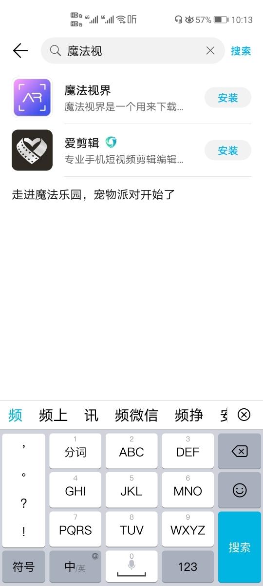 Screenshot_20200115_221341_com.huawei.appmarket.jpg