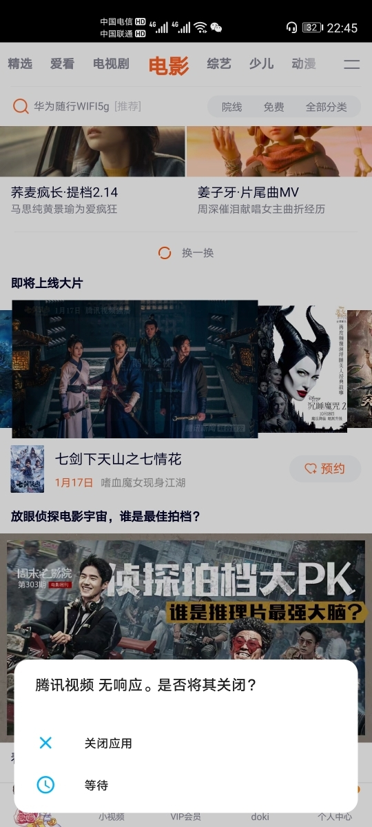 Screenshot_20200115_224505_com.tencent.qqlive.jpg