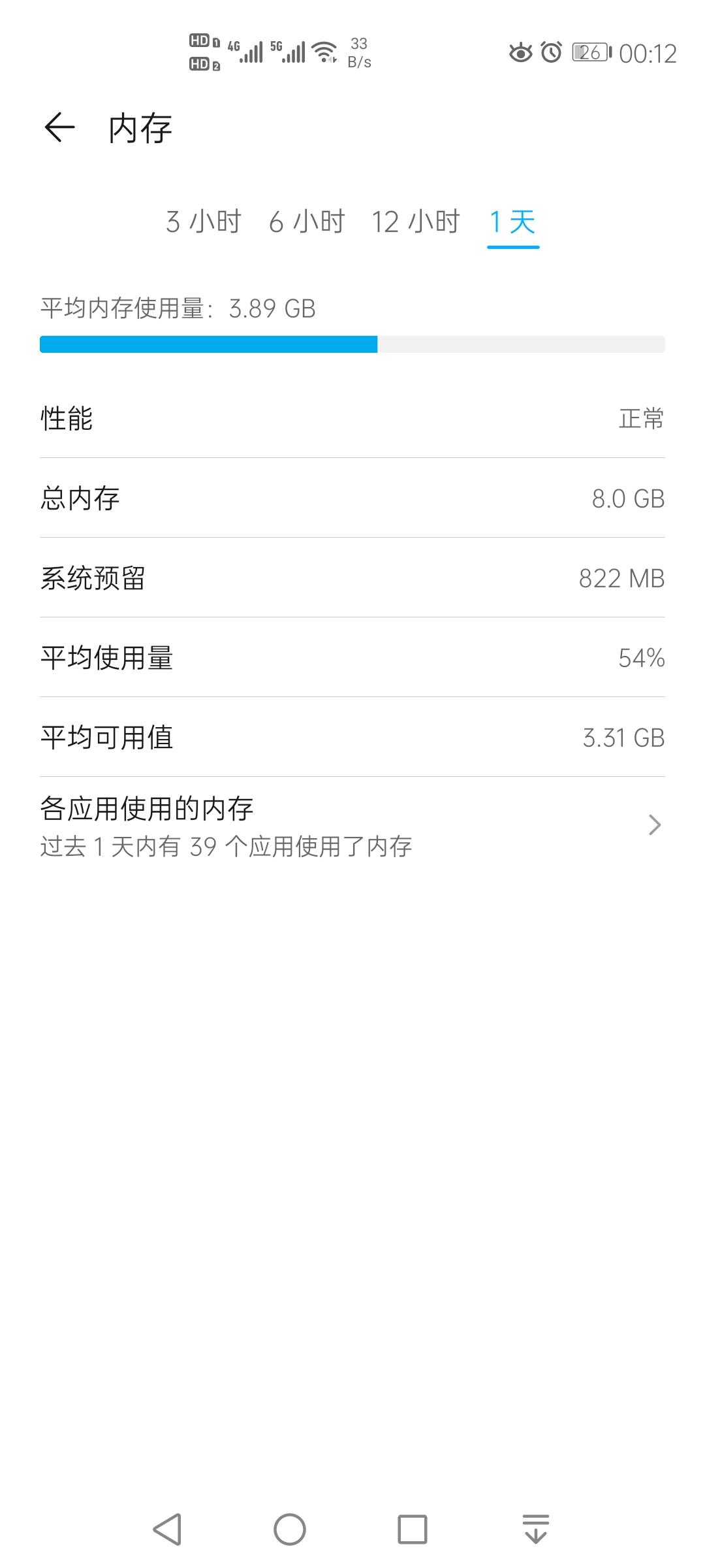 Screenshot_20200116_001206_com.android.settings.jpg