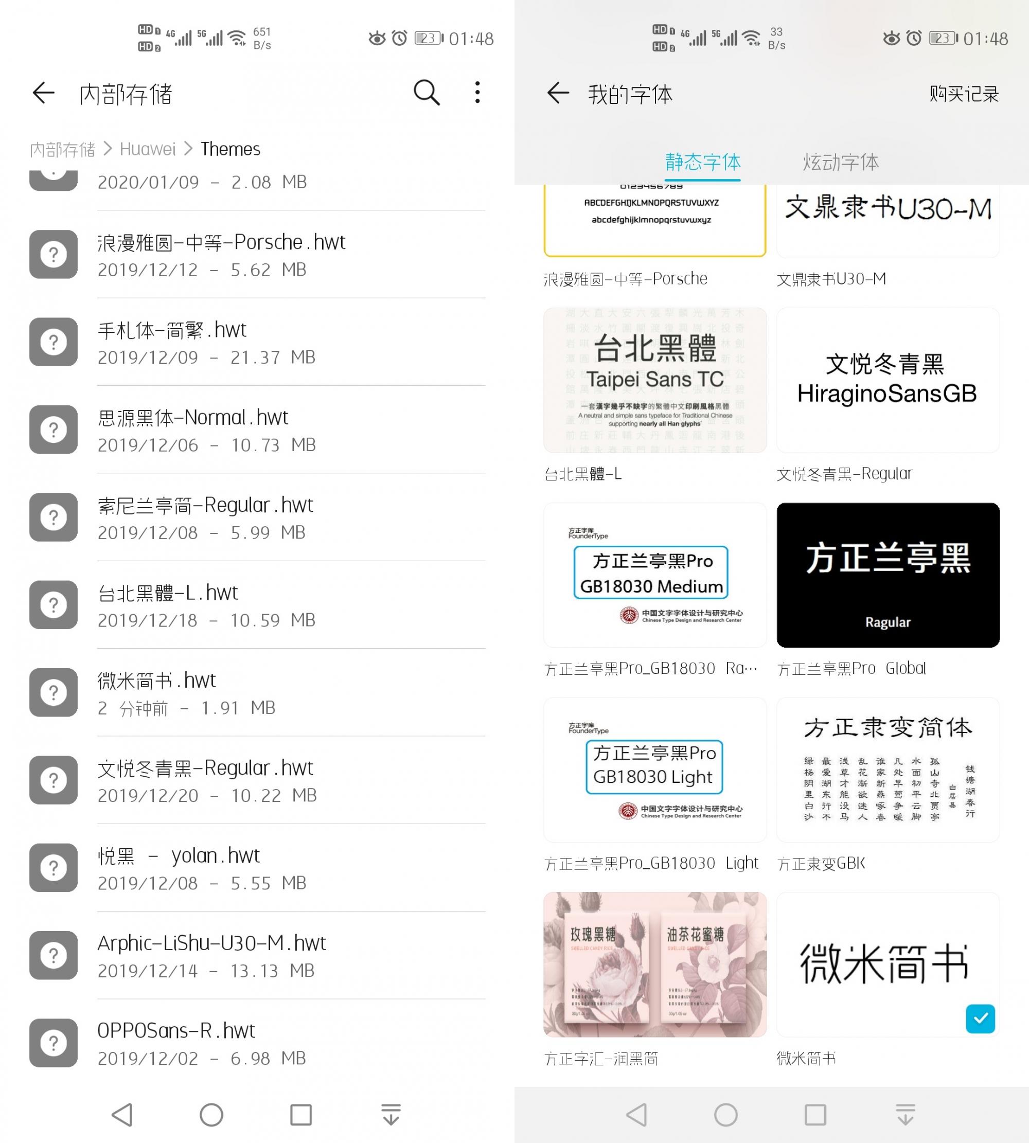 Screenshot_20200116_014814_com.huawei.hidisk.jpg