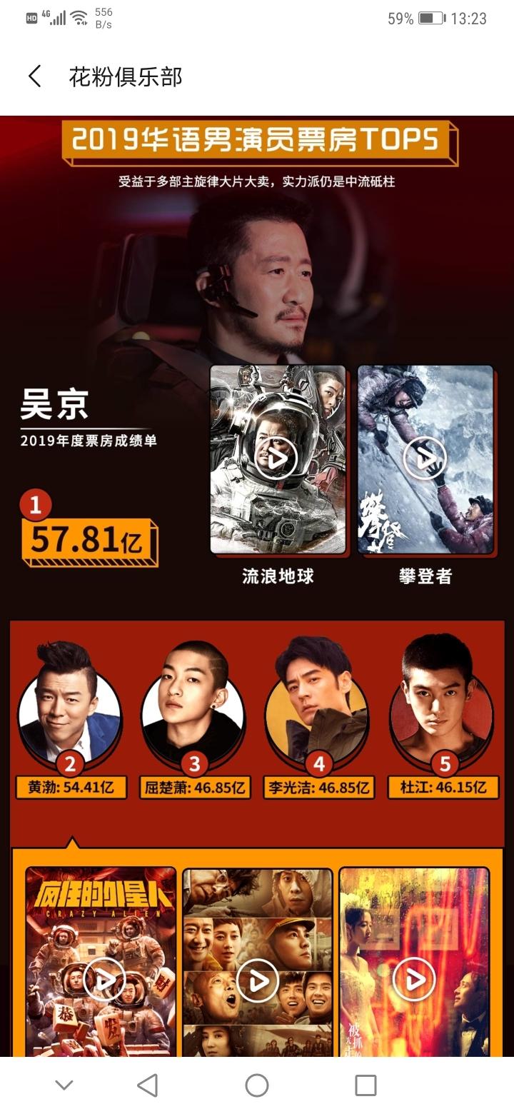 Screenshot_20200116_132303_com.huawei.fans.jpg