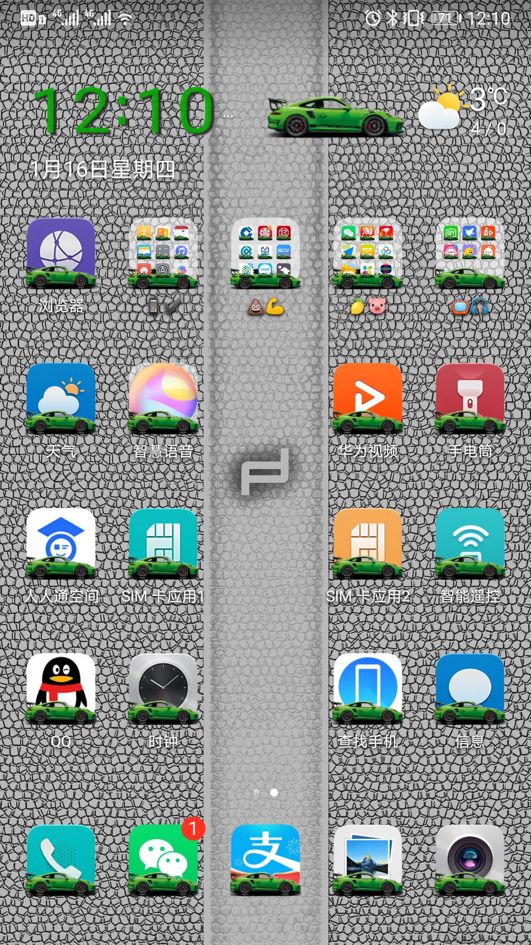 Screenshot_20200116_121040_com.huawei.android.launcher.jpg