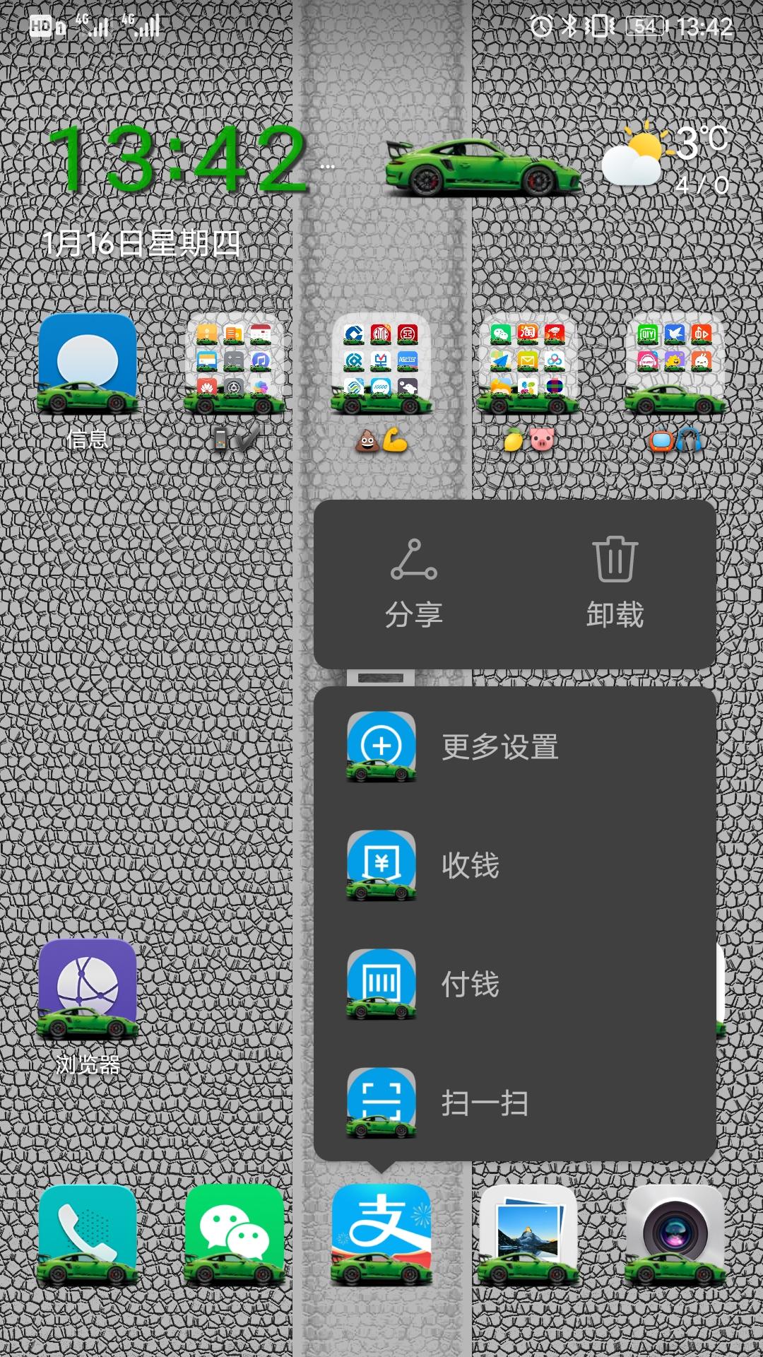 Screenshot_20200116_134237_com.huawei.android.launcher.jpg