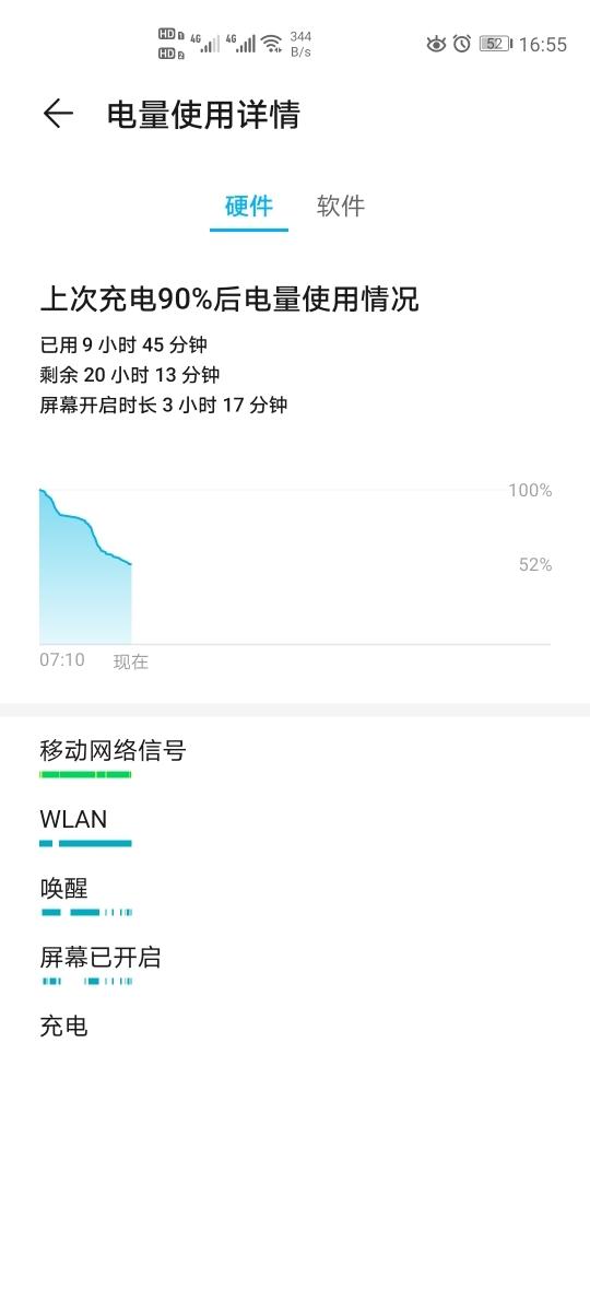 Screenshot_20200116_165515_com.huawei.systemmanager.jpg