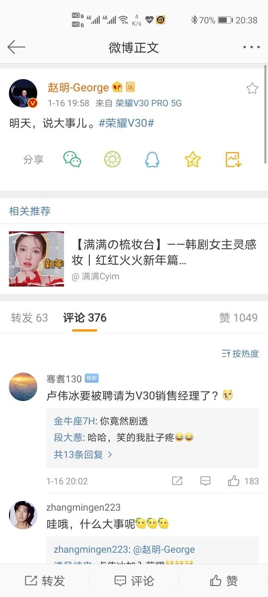Screenshot_20200116_203800_com.sina.weibo.jpg