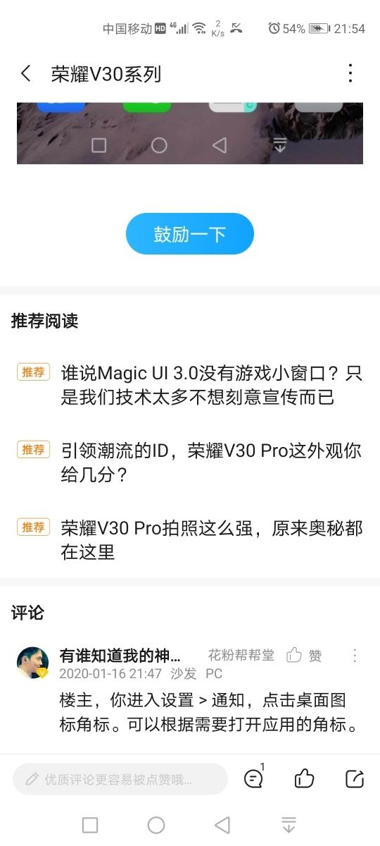 Screenshot_20200116_215412_com.huawei.fans.jpg