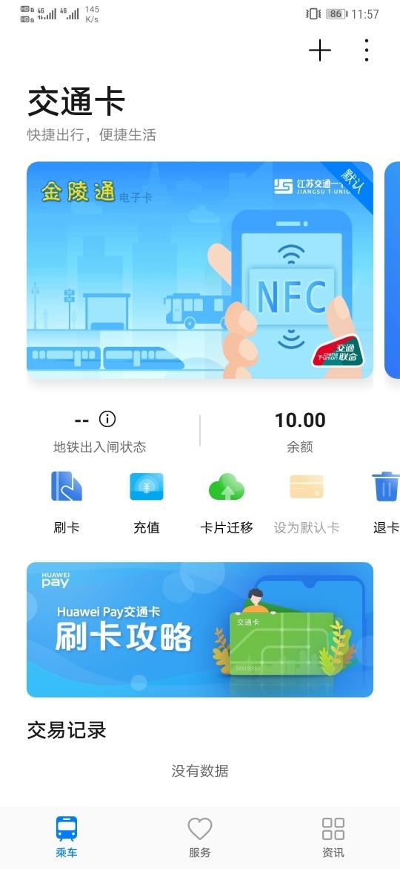 Screenshot_20200117_115753_com.huawei.wallet.jpg
