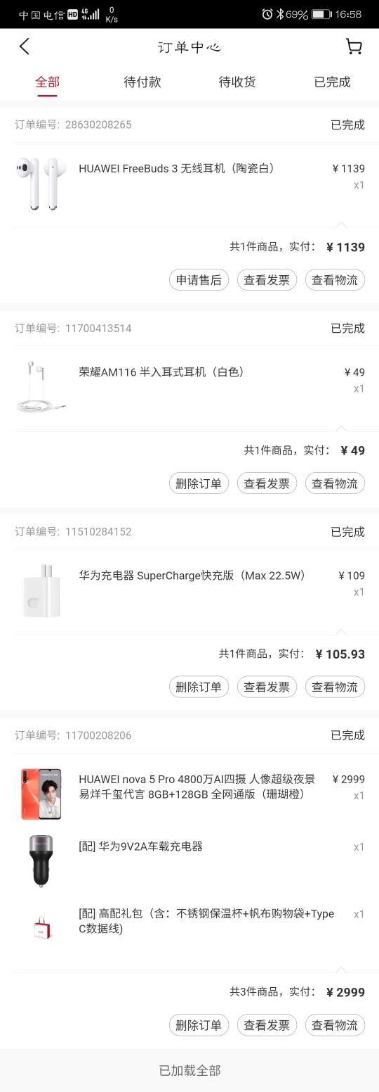 Screenshot_20200117_165824_com.vmall.client.jpg