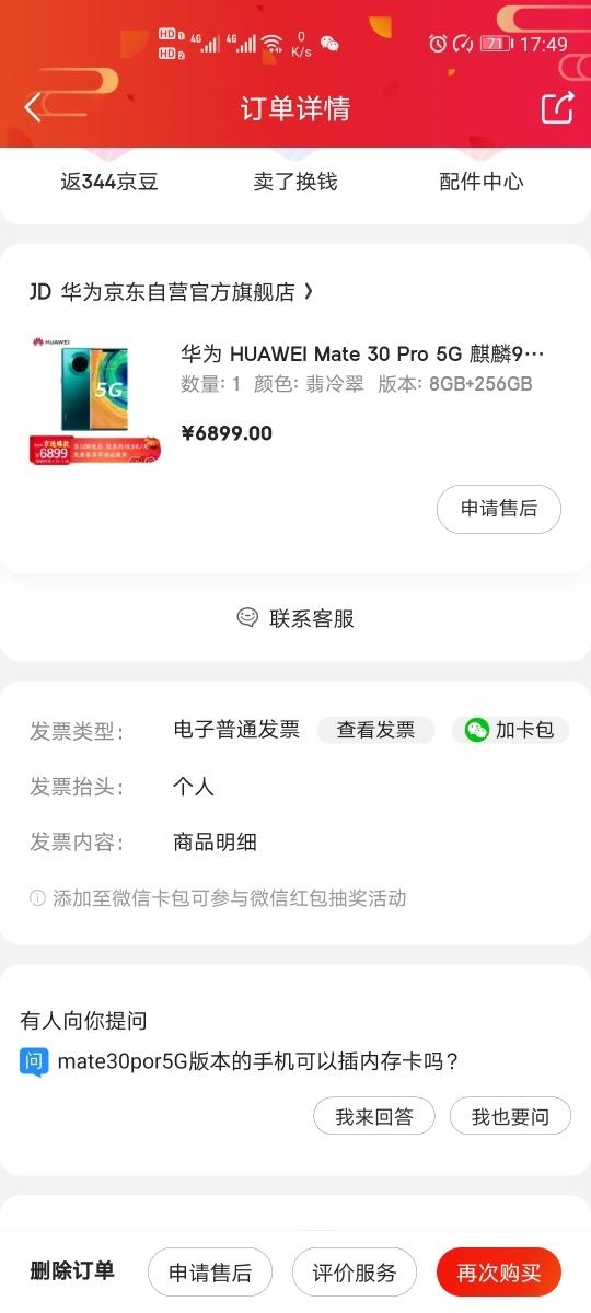 Screenshot_20200117_174938_com.jingdong.app.mall.jpg