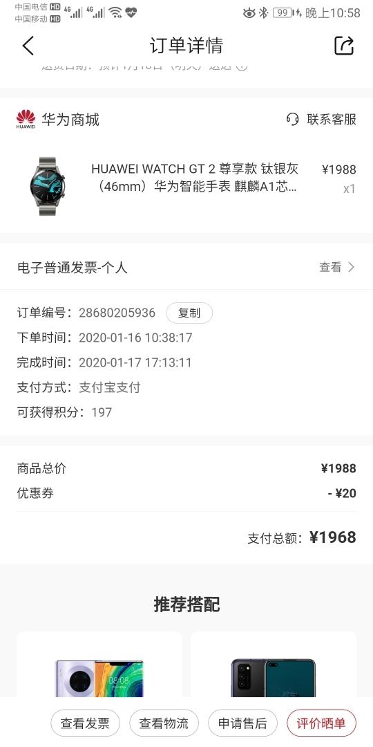 Screenshot_20200117_225803_com.vmall.client.jpg