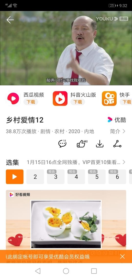 Screenshot_20200115_213200_com.huawei.himovie.jpg