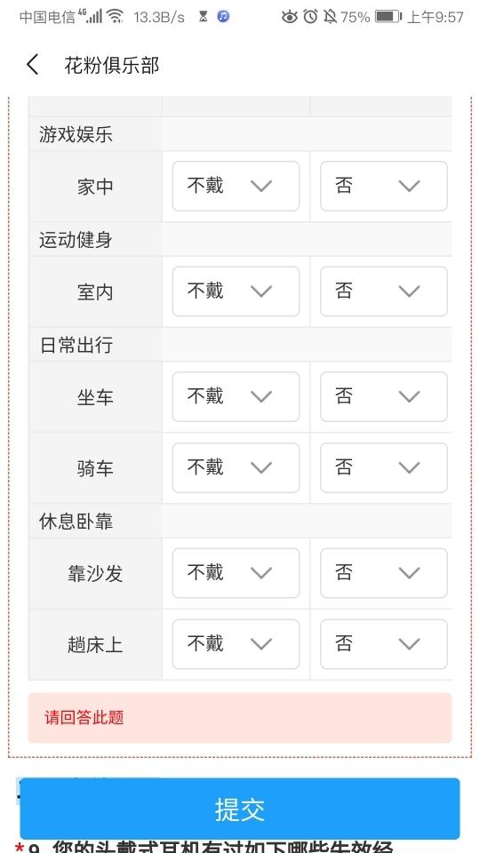 Screenshot_20200118_095702_com.huawei.fans.jpg