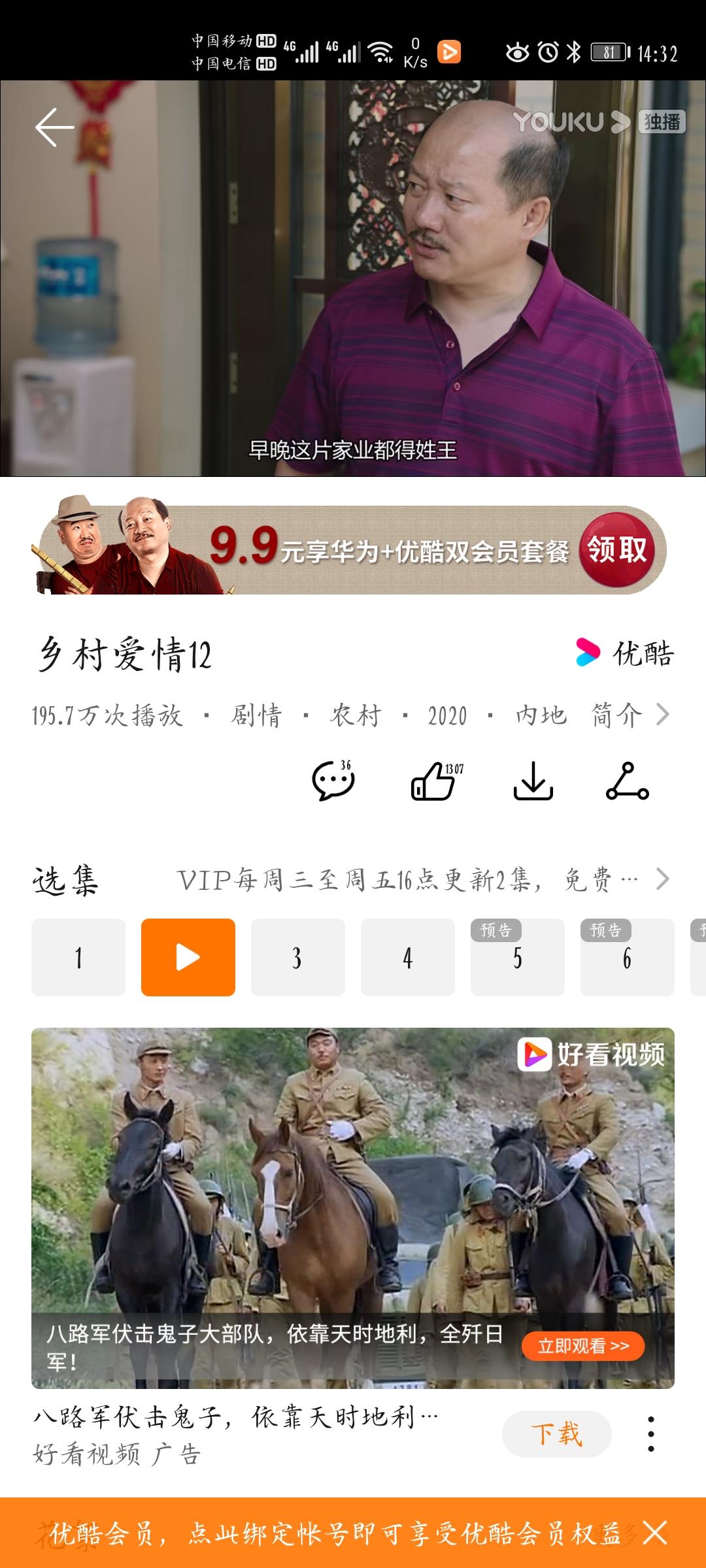 Screenshot_20200118_143247_com.huawei.himovie.jpg
