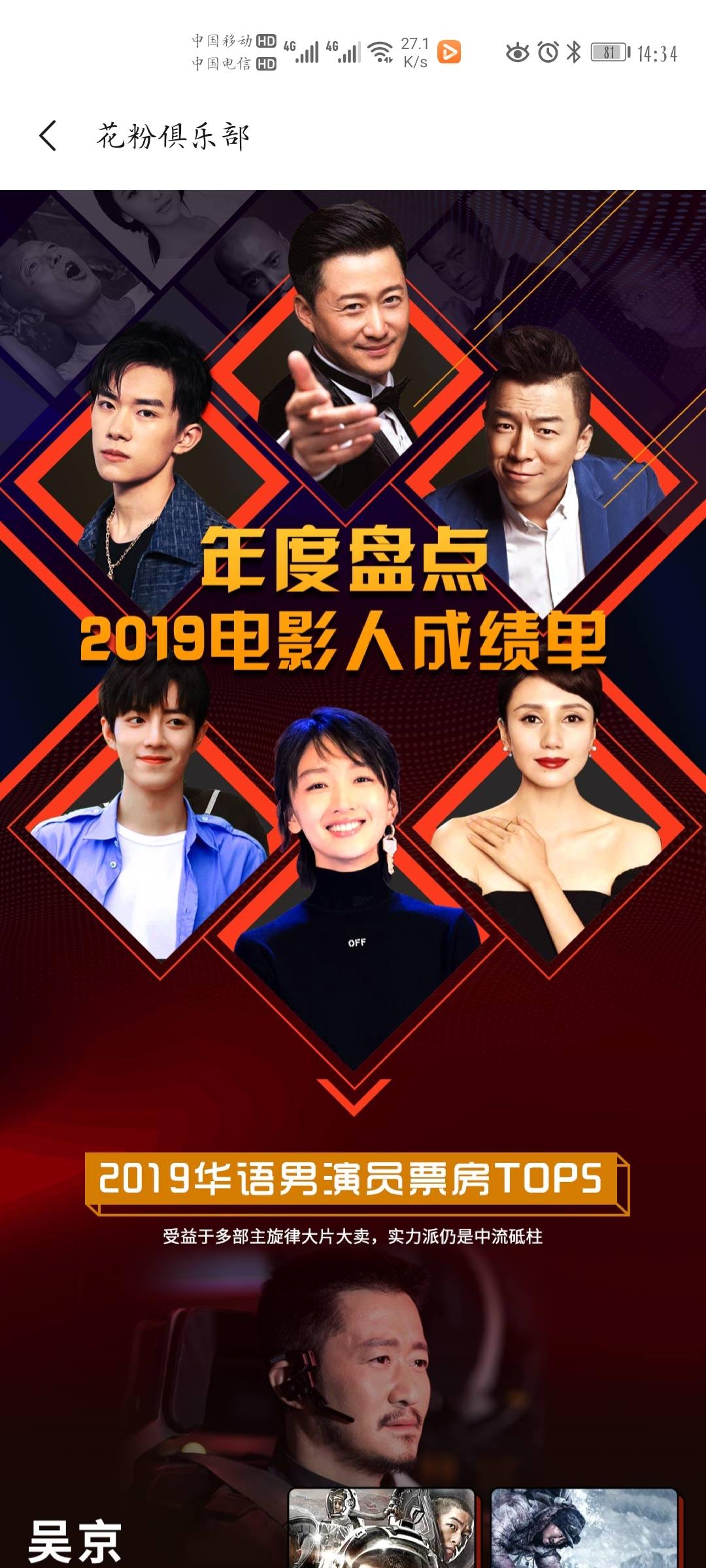 Screenshot_20200118_143432_com.huawei.fans.jpg