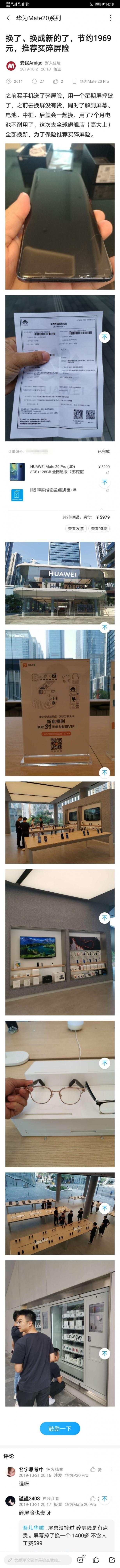 Screenshot_20200118_141854_com.huawei.fans.jpg