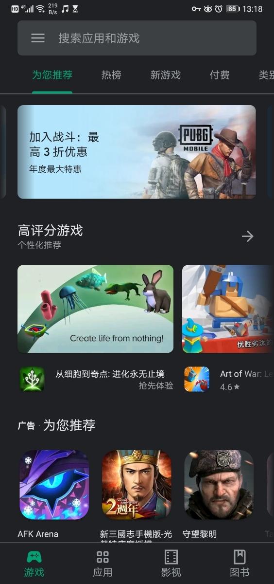 Screenshot_20200101_131853_com.android.vending.jpg