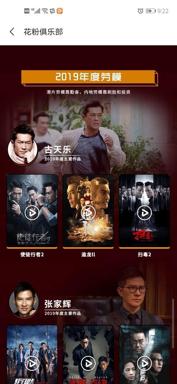Screenshot_20200118_212244_com.huawei.fans.jpg