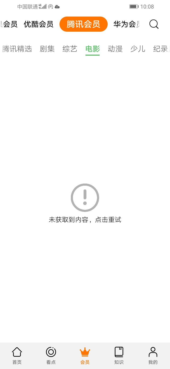 Screenshot_20200116_100856_com.huawei.himovie.jpg