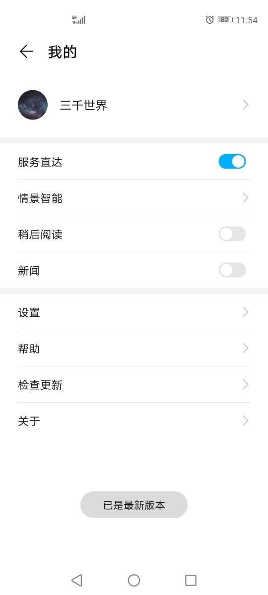 Screenshot_20200119_115400_com.huawei.intelligent.jpg
