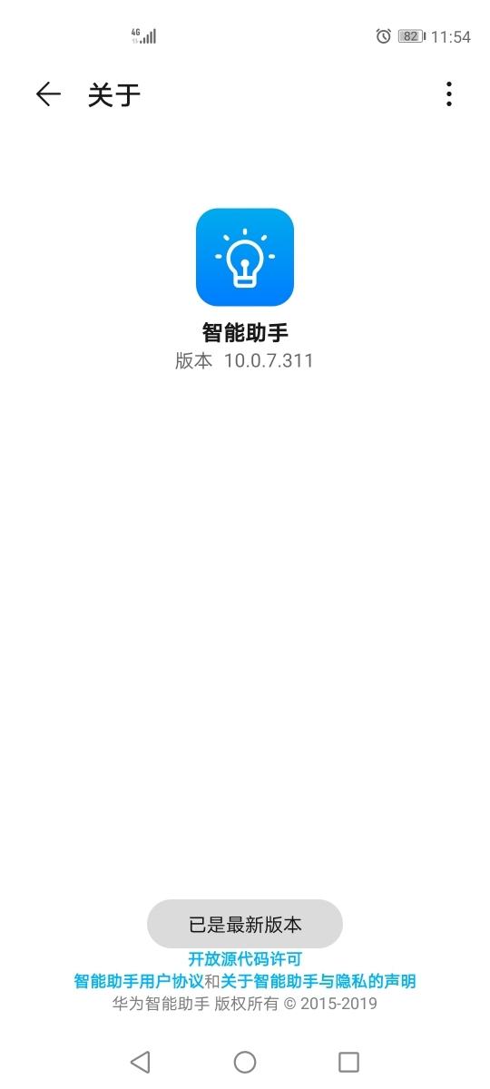 Screenshot_20200119_115404_com.huawei.intelligent.jpg