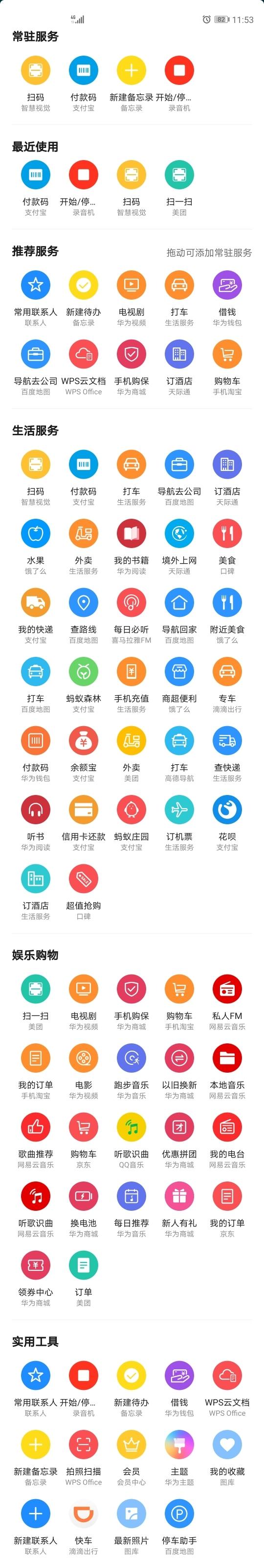 Screenshot_20200119_115321_com.huawei.intelligent.jpg