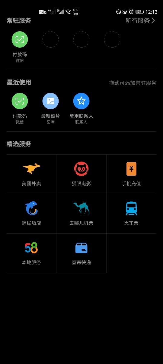 Screenshot_20200119_121315_com.huawei.intelligent.jpg