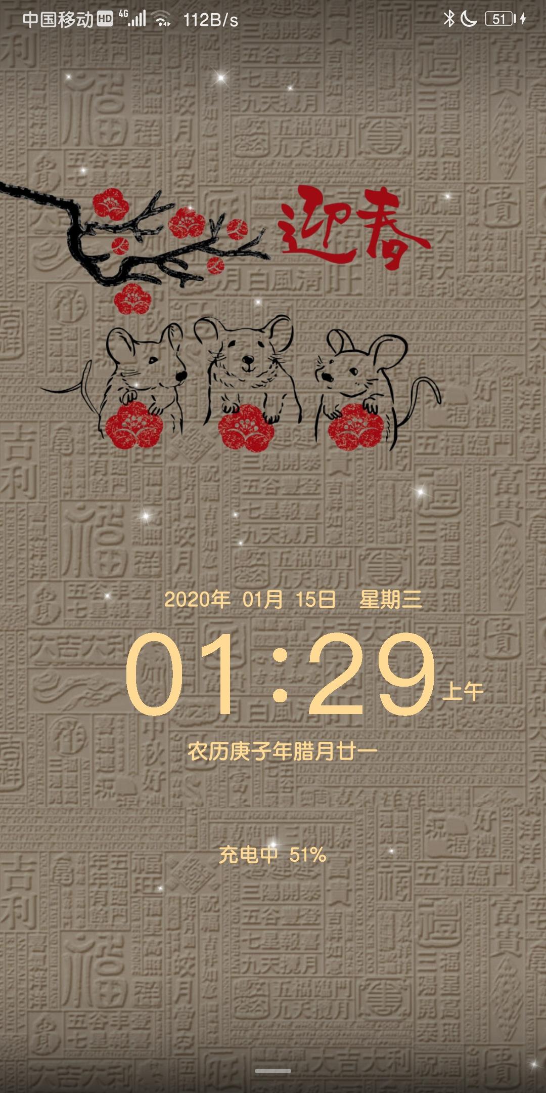 Screenshot_20200115_012919_com.android.keyguard.jpg