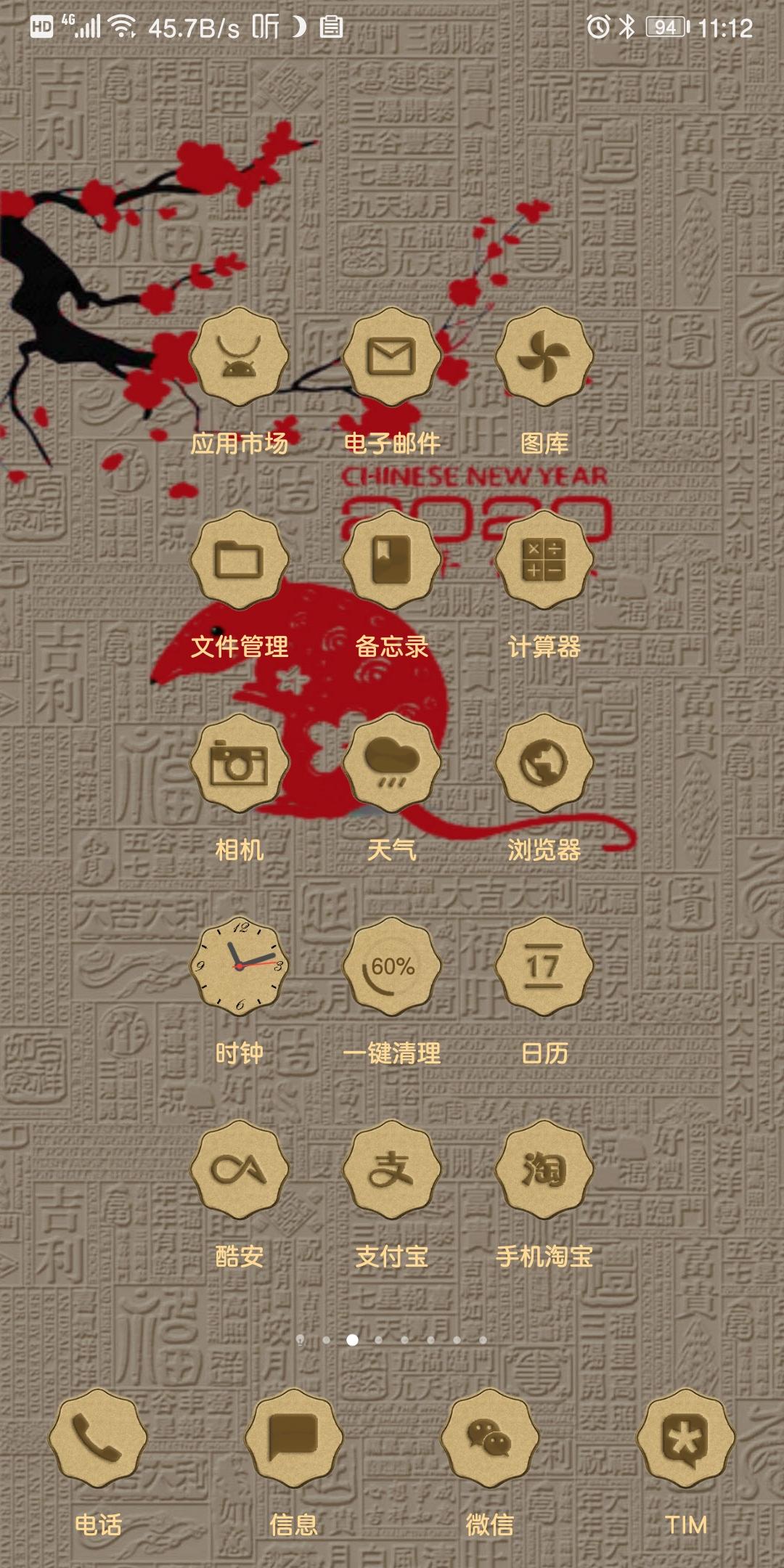 Screenshot_20200117_111214_com.huawei.android.launcher.jpg