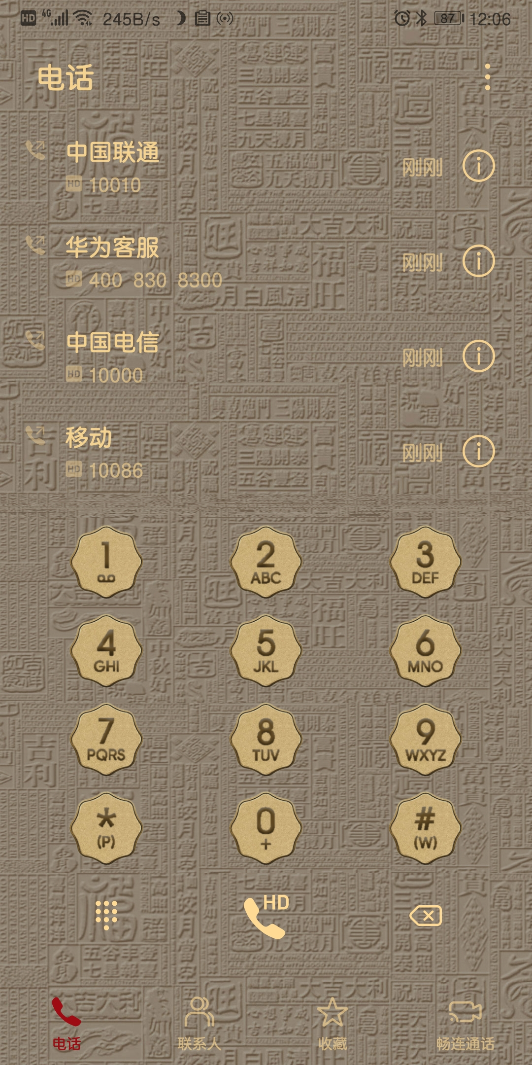 Screenshot_20200117_120631_com.android.contacts.jpg