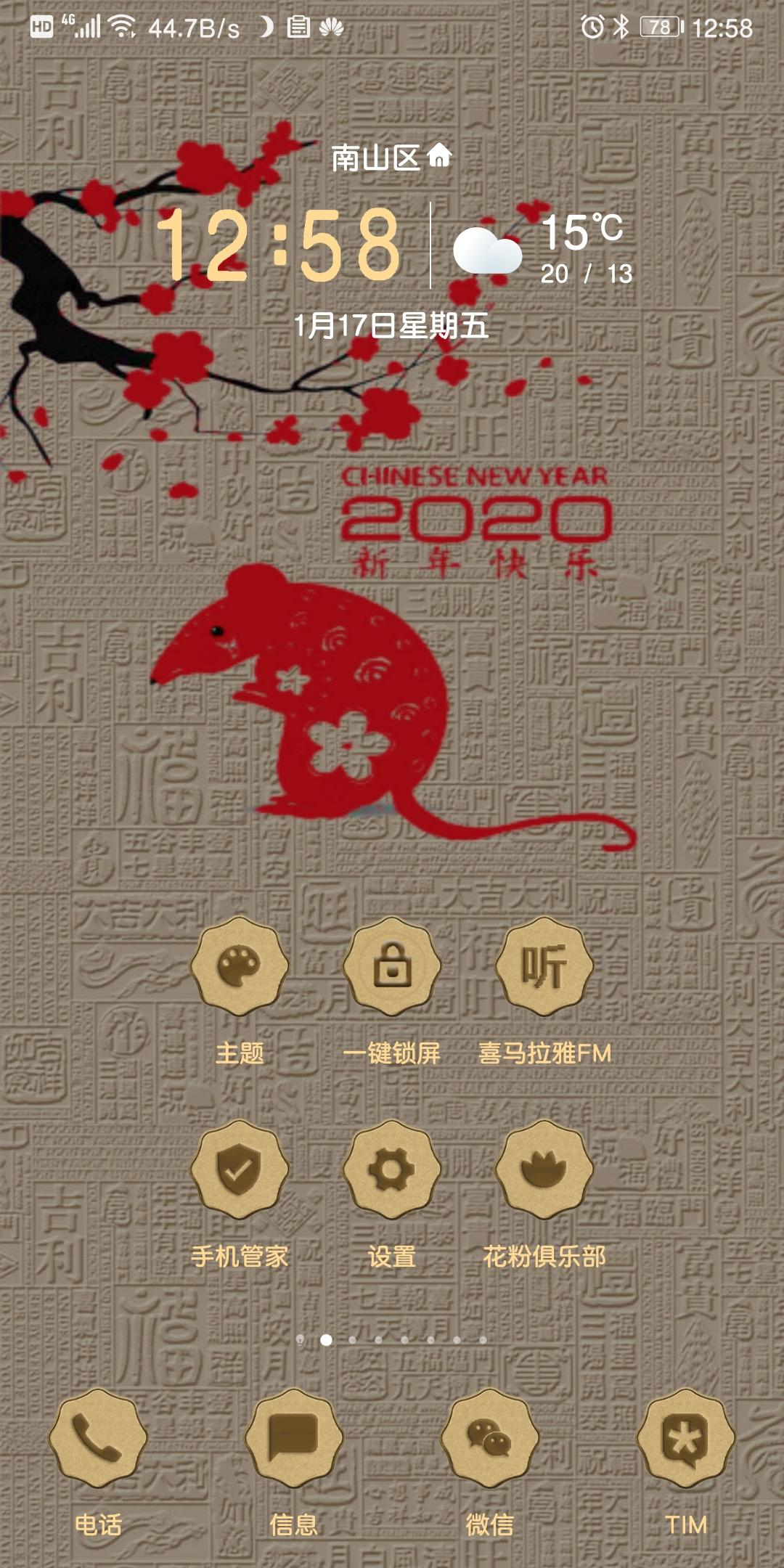 Screenshot_20200117_125837_com.huawei.android.launcher.jpg