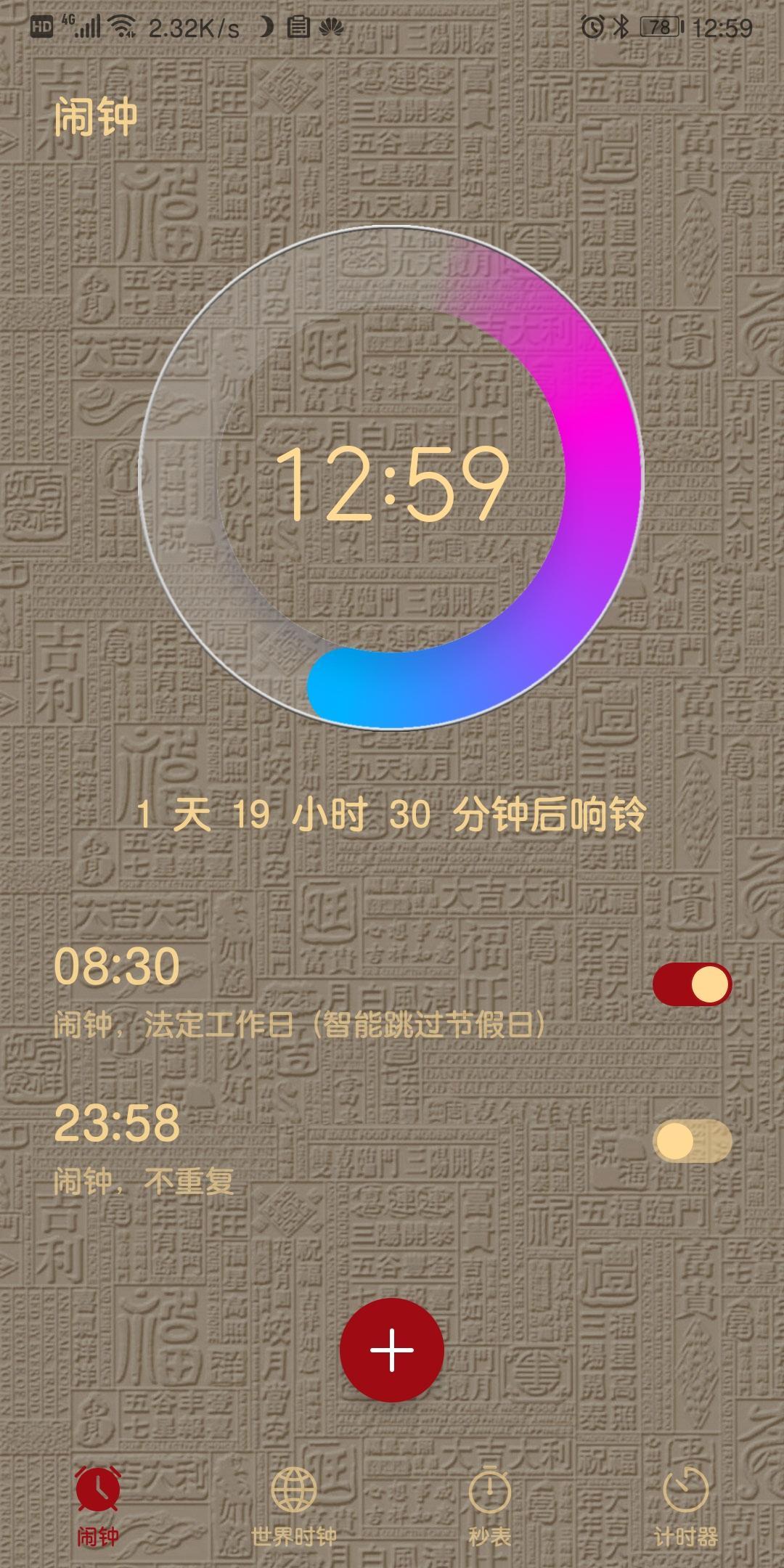 Screenshot_20200117_125932_com.android.deskclock.jpg