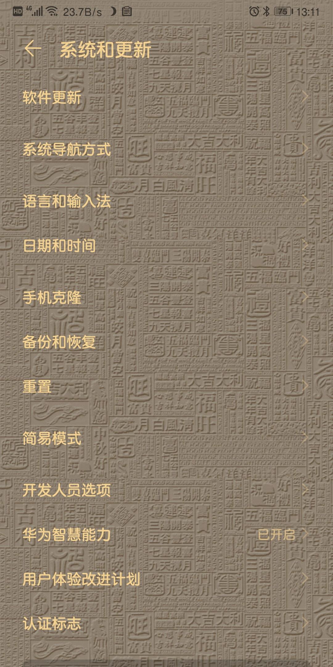 Screenshot_20200117_131123_com.android.settings.jpg