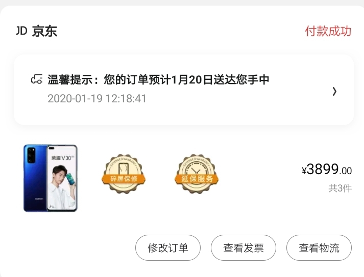 Screenshot_20200119_122044_com.jingdong.app.mall.png