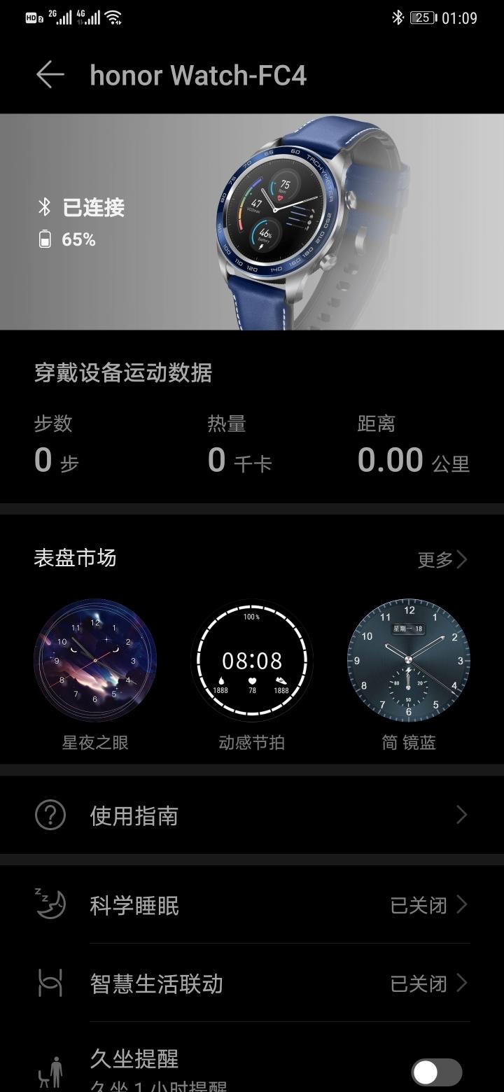 Screenshot_20200120_010937_com.huawei.health.jpg