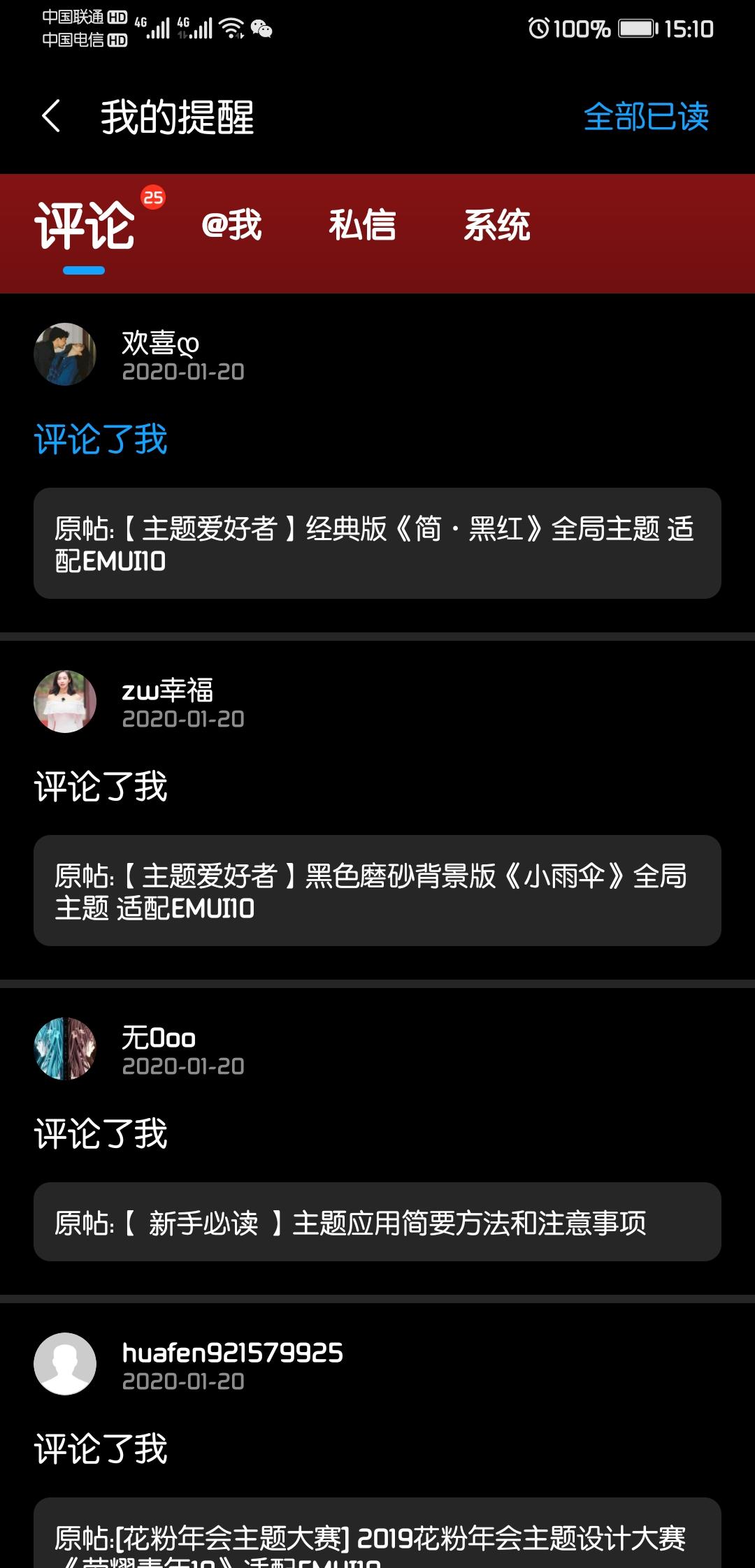 Screenshot_20200120_151006_com.huawei.fans.jpg