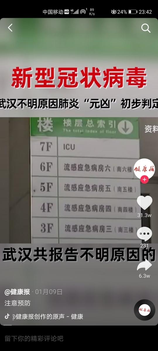 Screenshot_20200120_234232_com.ss.android.ugc.aweme.jpg