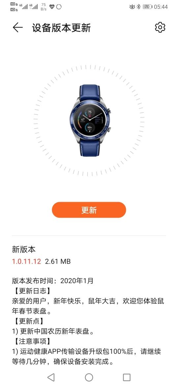 Screenshot_20200121_054426_com.huawei.health.jpg