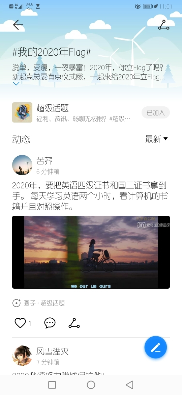 Screenshot_20200121_110121_com.huawei.mycenter.jpg