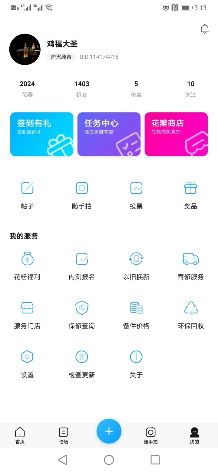 Screenshot_20200121_151334_com.huawei.fans.jpg
