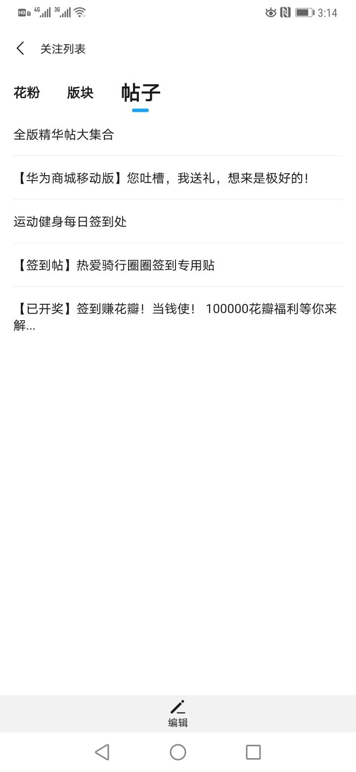 Screenshot_20200121_151408_com.huawei.fans.jpg