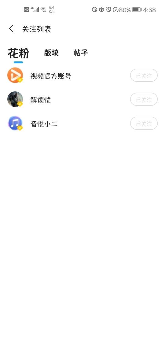 Screenshot_20200121_163856_com.huawei.fans.jpg