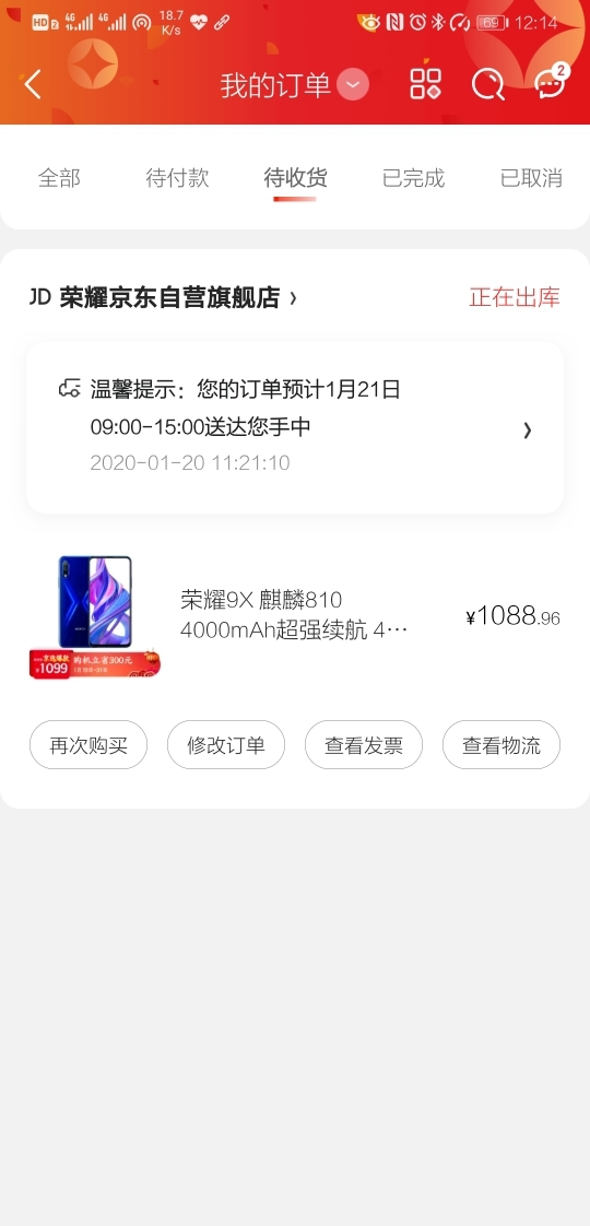 Screenshot_20200120_121421_com.jingdong.app.mall.jpg